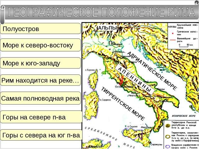 Полуостров Море к северо-востоку Море к юго-западу Рим находится на реке… Са...