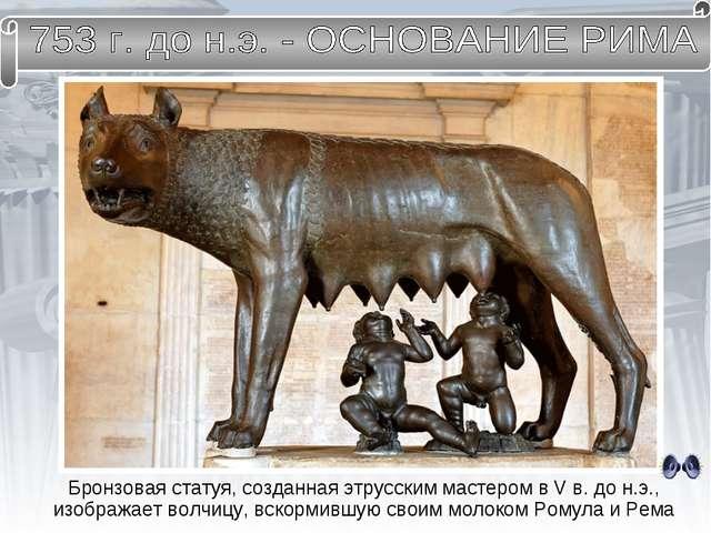Бронзовая статуя, созданная этрусским мастером в V в. до н.э., изображает вол...