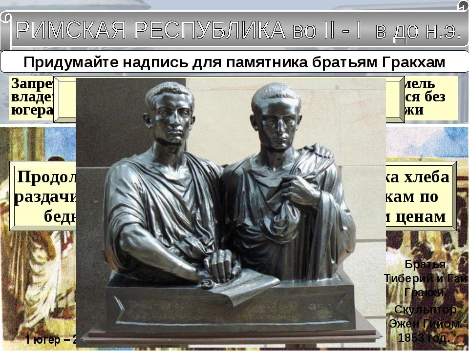 133 г. до н.э. – земельная реформа Тиберия Гракха Запрет одной семье владеть...