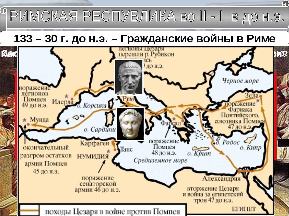 133 – 30 г. до н.э. – Гражданские войны в Риме 58 – 51 г. до н.э. – Галльская...