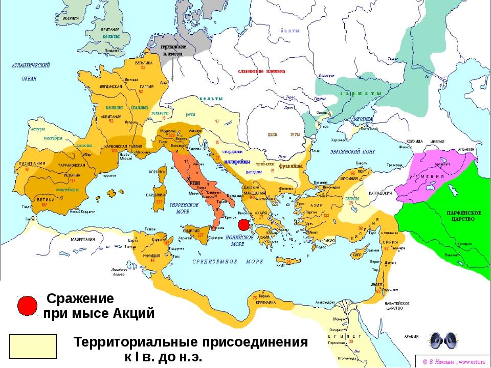 44 - 30 г. до н.э. – второй триумвират Марк Антоний, Октавиан, Марк Эмилий Ле...