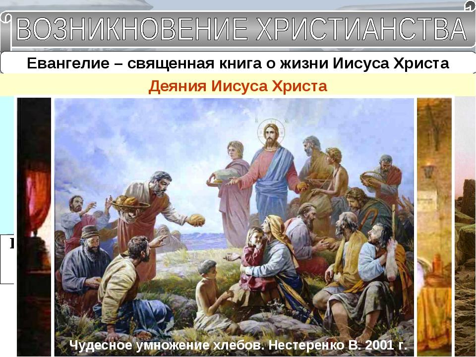 I в. н.э. – Иудея – римская провинция Иудея Вифлеем – место, где согласно Ева...