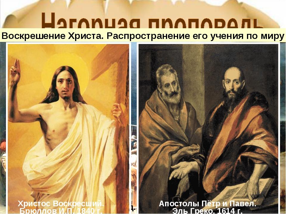 Нагорная проповедь. Г.Доре 1856 г. Слава об Иисусе Христе как о человеке, кот...