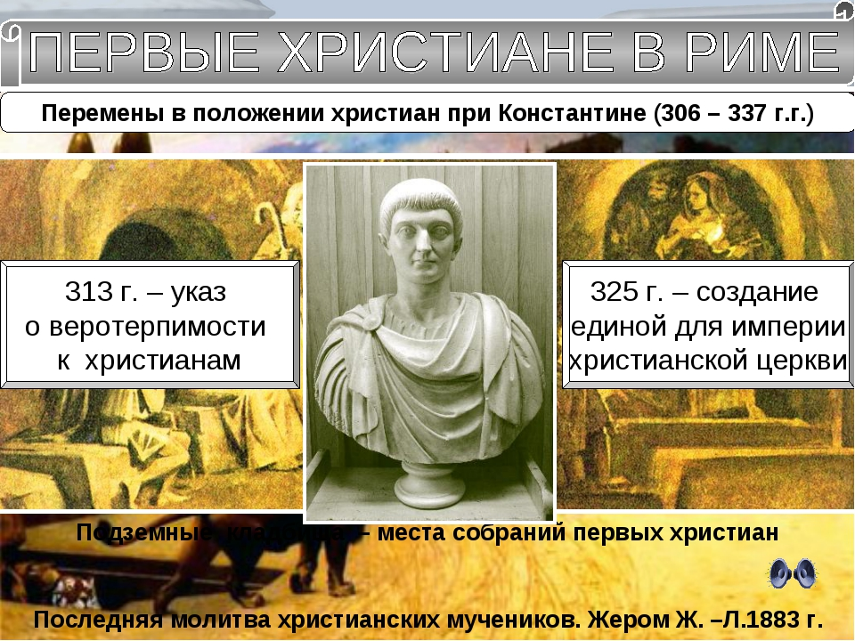 Христианские мученики в Колизее. Флавицкий К. 1862 г. Последняя молитва христ...