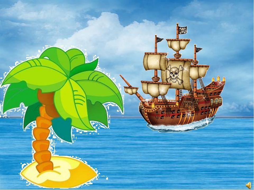 анимашка остров сокровищ