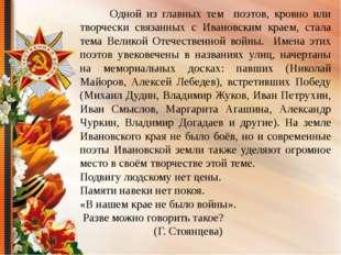 Одной из главных тем поэтов, кровно или творчески связанных с Ивановским кра