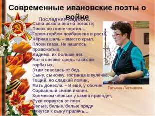 Современные ивановские поэты о войне Татьяна Литвинова Сына искала она на пог