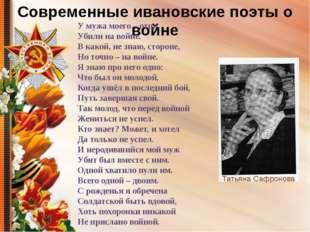 Современные ивановские поэты о войне Татьяна Сафронова У мужа моего – отца Уб