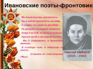 Ивановские поэты-фронтовики Николай Майоров (1919 – 1942) Мы были высоки, рус