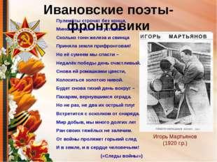 Ивановские поэты-фронтовики Игорь Мартьянов (1920 г.р.) Пулемёты строчат без