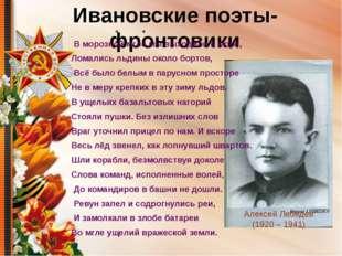 Ивановские поэты-фронтовики Алексей Лебедев (1920 – 1941) В морозной мгле мы