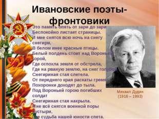 Ивановские поэты-фронтовики Ивановские поэты-фронтовики Михаил Дудин (1916 –