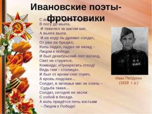 Иван Петрухин (1918 г. р.) С военным грузом на плечах, В поту до мыла, И тяже