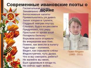 Павел Ягодкин (1983 - 2011) Современные ивановские поэты о войне Госпитальная