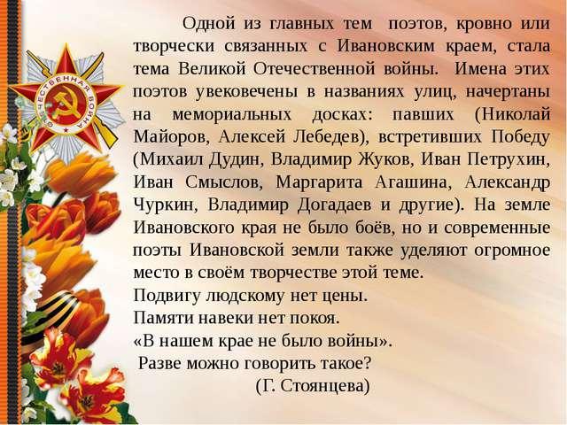 Одной из главных тем поэтов, кровно или творчески связанных с Ивановским кра...