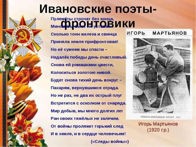 Ивановские поэты-фронтовики Игорь Мартьянов (1920 г.р.) Пулемёты строчат без...