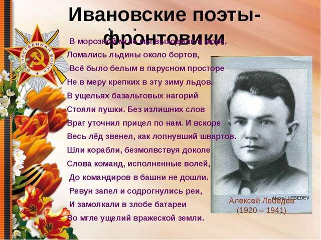 Ивановские поэты-фронтовики Алексей Лебедев (1920 – 1941) В морозной мгле мы...