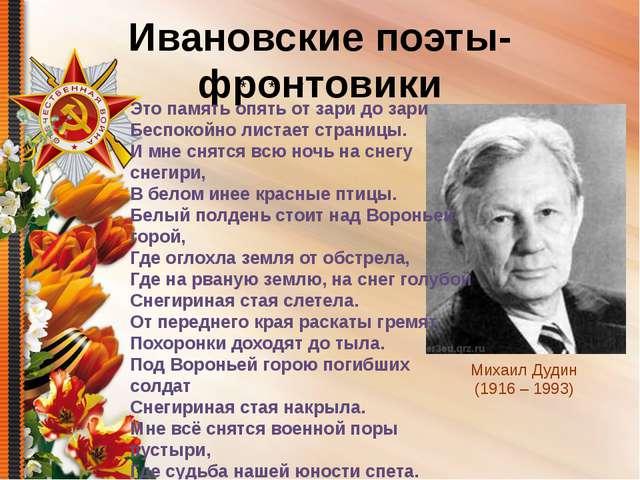 Ивановские поэты-фронтовики Ивановские поэты-фронтовики Михаил Дудин (1916 –...