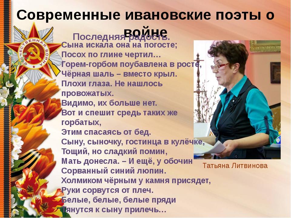 Современные ивановские поэты о войне Татьяна Литвинова Сына искала она на пог...