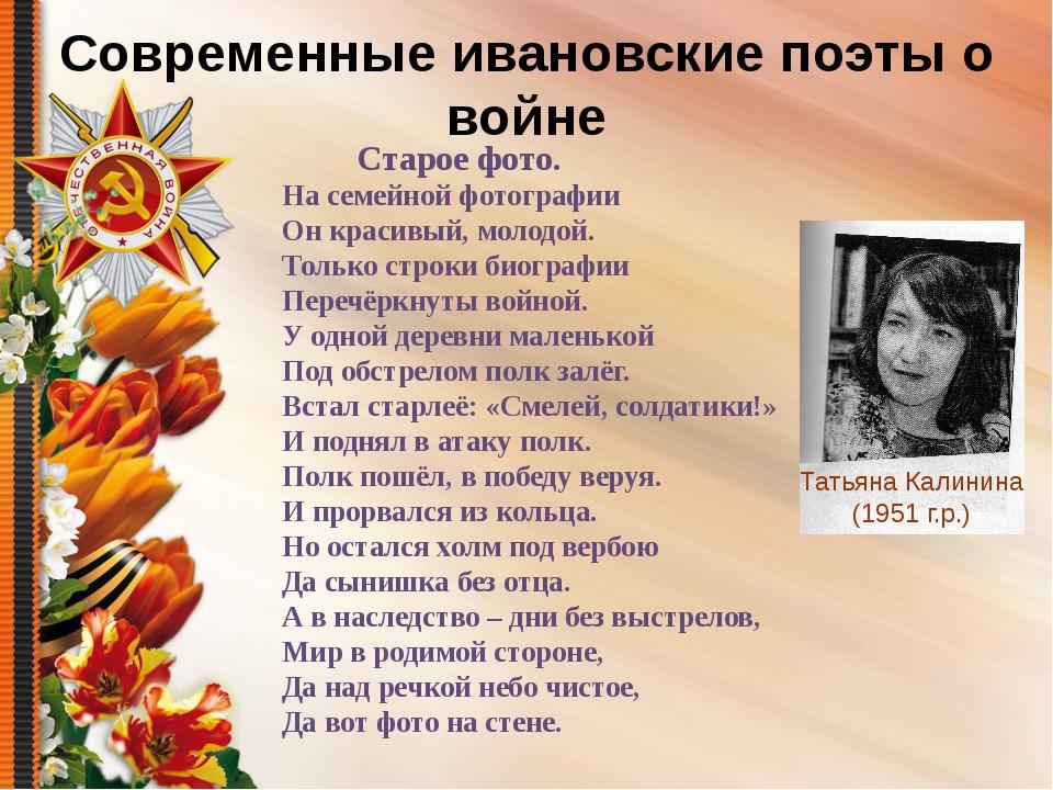 Татьяна Калинина (1951 г.р.) Современные ивановские поэты о войне На семейной...