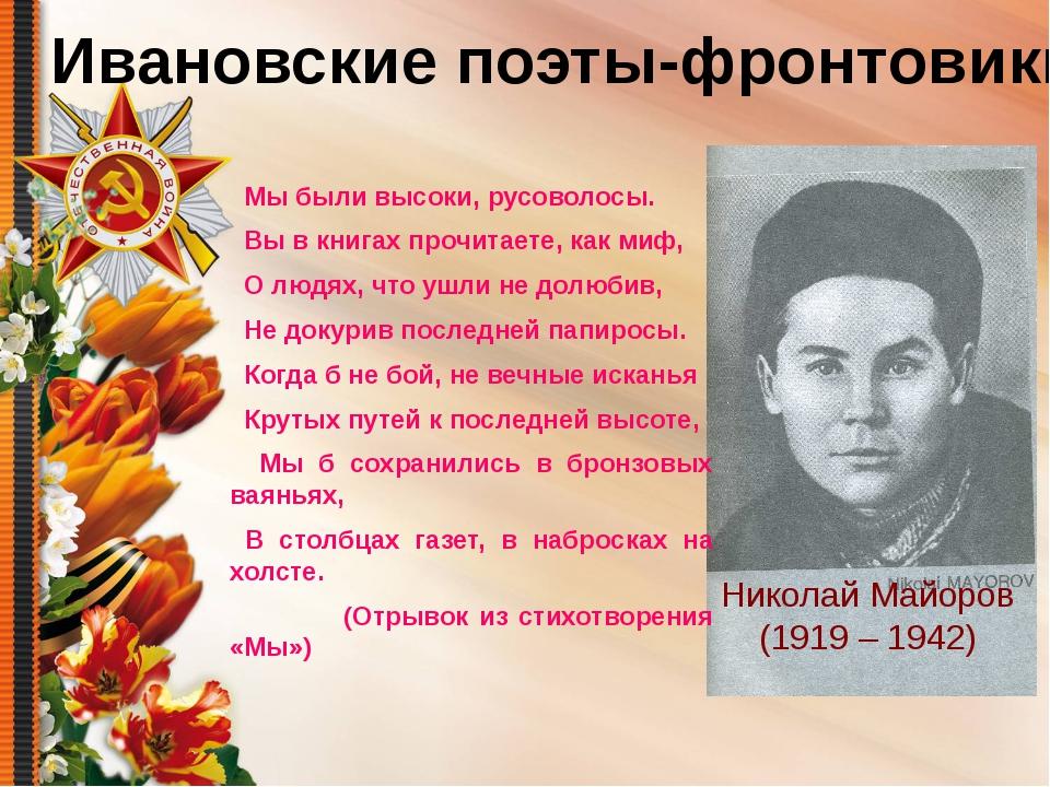 Ивановские поэты-фронтовики Николай Майоров (1919 – 1942) Мы были высоки, рус...
