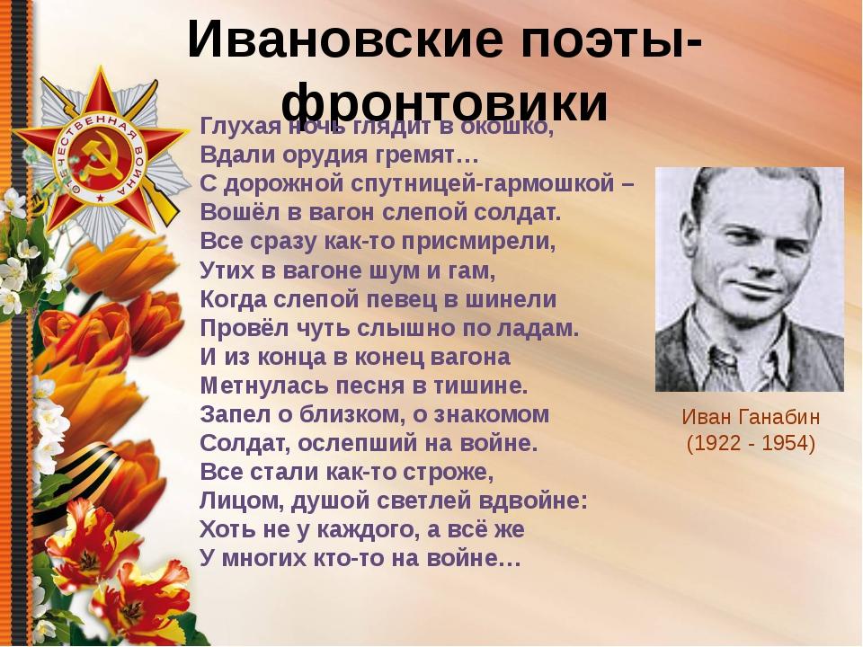 Иван Ганабин (1922 - 1954) Ивановские поэты-фронтовики Глухая ночь глядит в о...