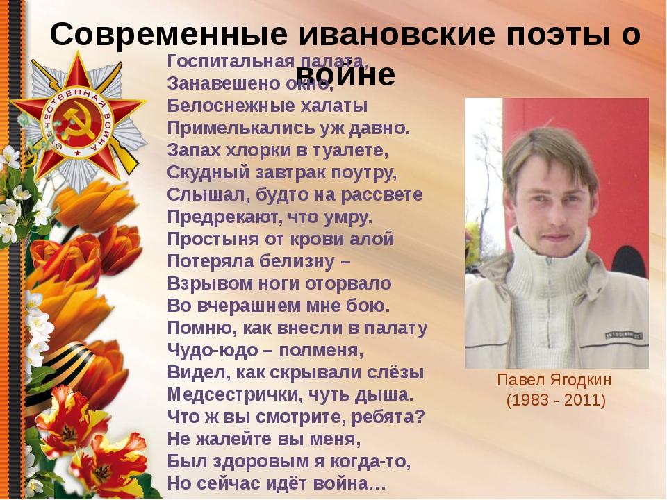 Павел Ягодкин (1983 - 2011) Современные ивановские поэты о войне Госпитальная...