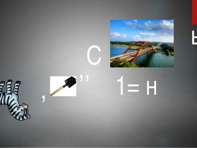 ,, , ,, С 1= н ь