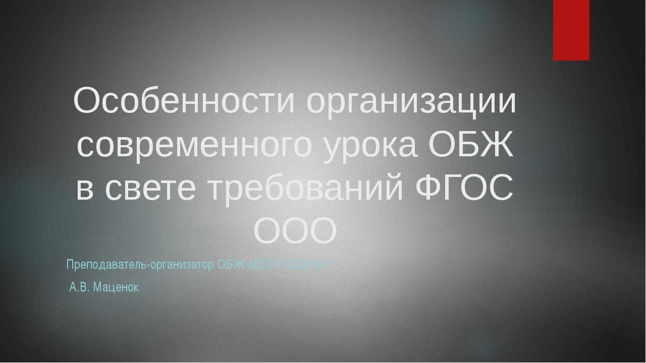 Особенности организации современного урока ОБЖ в свете требований ФГОС ООО Пр...