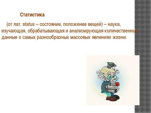 Статистика (от лат. status – состояние, положение вещей) – наука, изучающая,...
