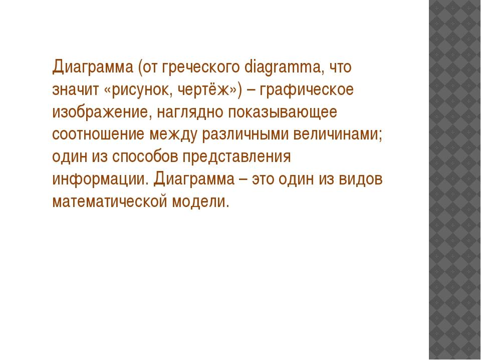 Диаграмма (от греческого diagramma, что значит «рисунок, чертёж») – графическ...
