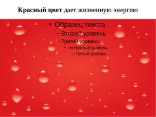 Красный цвет дает жизненную энергию