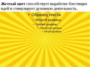 Желтый цвет способствует выработке блестящих идей и стимулирует духовную деят