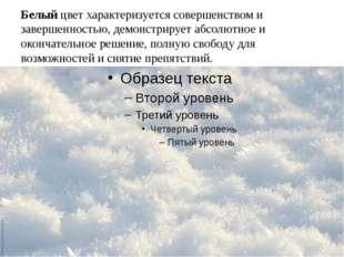 Белый цвет характеризуется совершенством и завершенностью, демонстрирует абсо