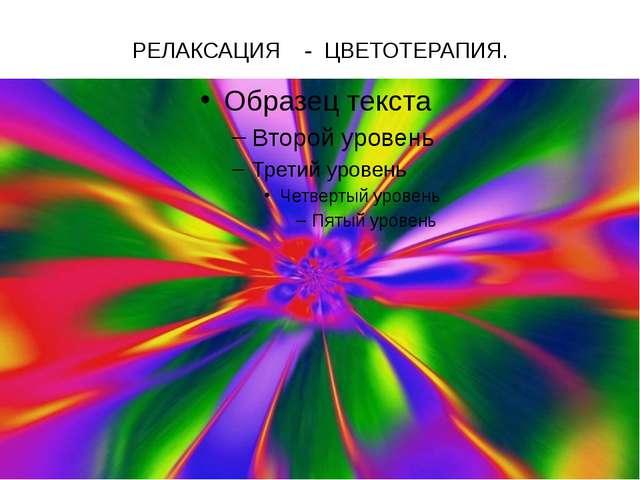 РЕЛАКСАЦИЯ - ЦВЕТОТЕРАПИЯ.
