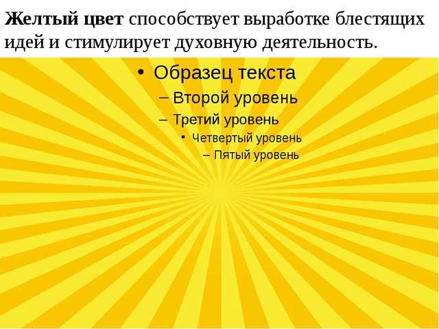 Желтый цвет способствует выработке блестящих идей и стимулирует духовную деят...