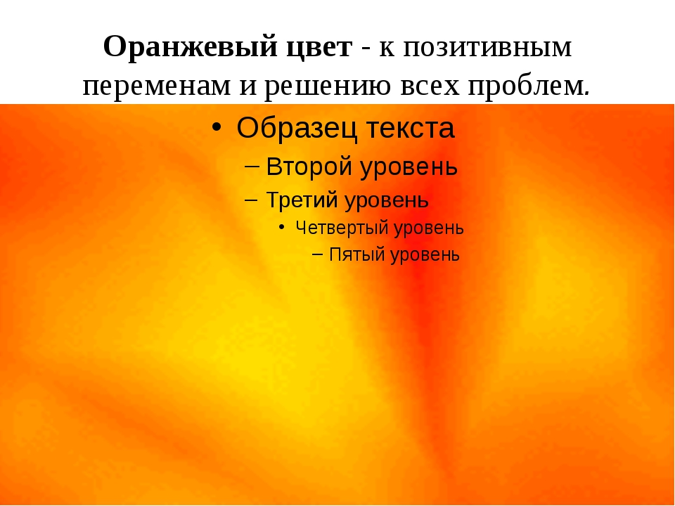 Оранжевый цвет - к позитивным переменам и решению всех проблем.