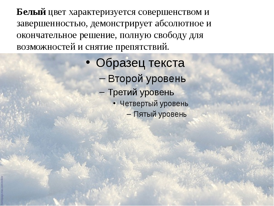 Белый цвет характеризуется совершенством и завершенностью, демонстрирует абсо...