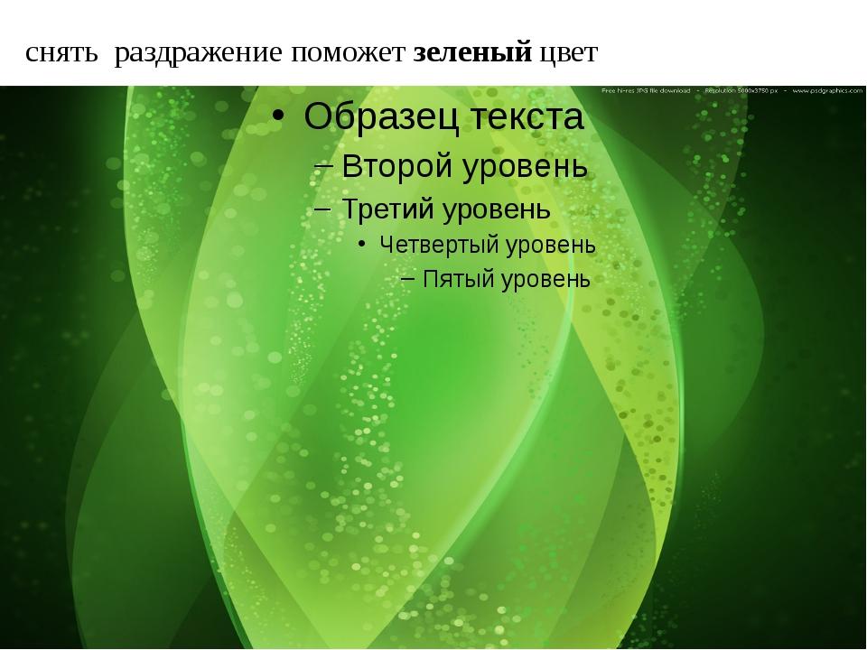 снять раздражение поможет зеленый цвет