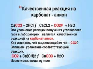 Качественная реакция на карбонат - анион СаСО3 + 2НCl → СаСL2 + СО2↑ + Н2О Эт