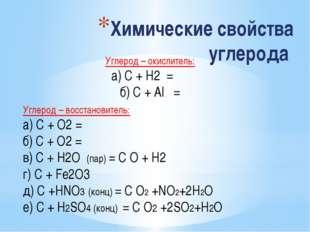 Химические свойства углерода Углерод – окислитель: а) С + Н2 = б) С + Al = Уг