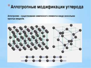 Аллотропные модификации углерода Аллотропия – существование химического элеме