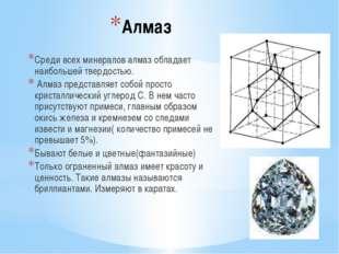 Алмаз Среди всех минералов алмаз обладает наибольшей твердостью. Алмаз предст