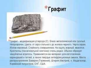 Графит Графит - модификация углерода (С). Блеск металлический или тусклый. Не