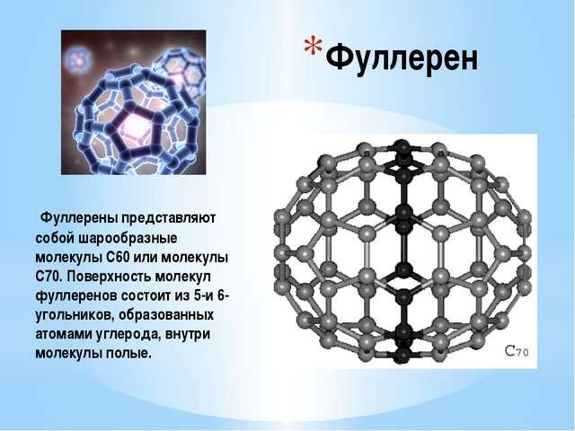 Фуллерен Фуллерены представляют собой шарообразные молекулы С60 или молекулы...