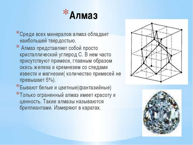 Алмаз Среди всех минералов алмаз обладает наибольшей твердостью. Алмаз предст...