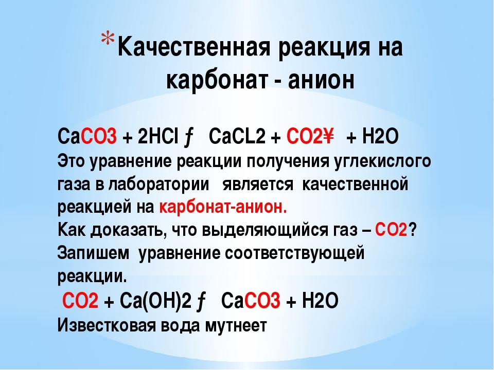 Качественная реакция на карбонат - анион СаСО3 + 2НCl → СаСL2 + СО2↑ + Н2О Эт...