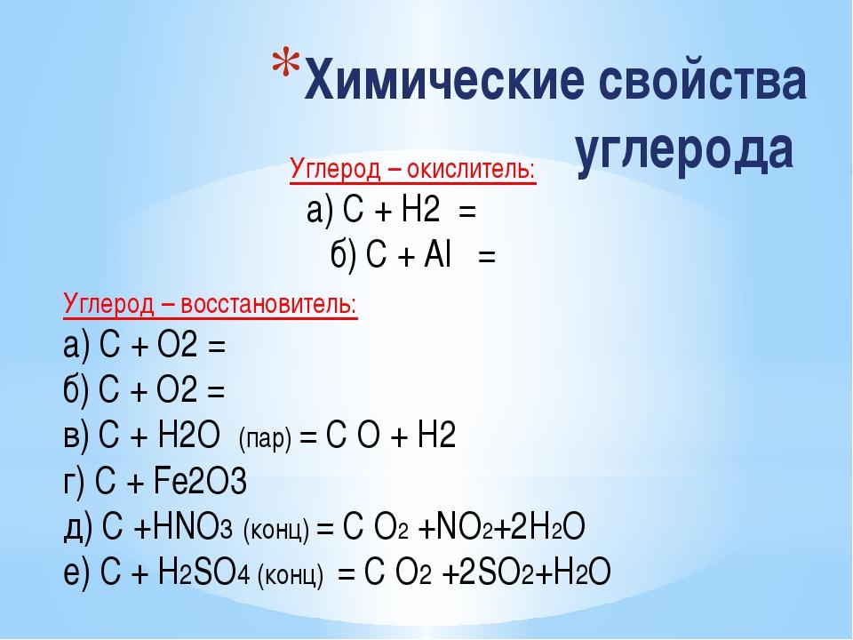 Химические свойства углерода Углерод – окислитель: а) С + Н2 = б) С + Al = Уг...