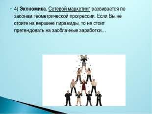 4) Экономика. Сетевой маркетинг развивается по законам геометрической прогрес
