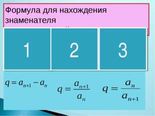 Формула для нахождения знаменателя геометрической прогрессии 1 2 3